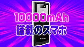 【怪物級スマホ】超大容量バッテリー搭載スマホ!【 OUKITEL K10000 Pro Unboxing 】 thumbnail