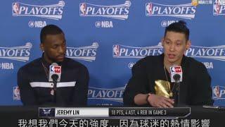 Jeremy Lin Highlights and Postgame Interview (簡要版,中文字幕)Playoffs R1G3