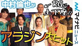 アラジン #中村倫也 #RG 【詳細記事】https://news.mynavi.jp/article/2...