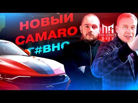 Новый Камаро отстой? Дмитрий Санников о новом Chevrolet Camaro! Pro Service
