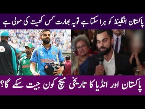 India Kitny Paani Mein Hai?   Pak Vs India   Champions Trophy 2017 Final