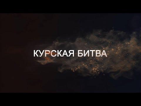 """Документальный фильм """"Курская битва"""" (2020)"""