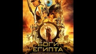 БОГИ ЕГИПТА-обзор фильма