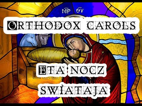 Eta nocz swiataja - Orthodox Christmas Song - Православное Рождество Песня