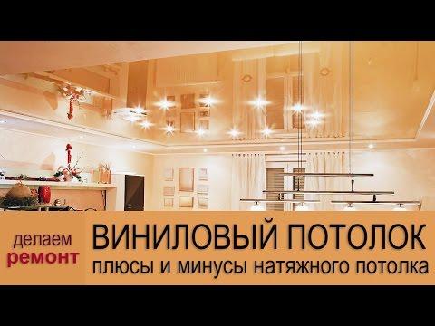 Виниловые натяжные потолки – особенности выбора, плюсы и минусы