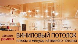 Виниловые натяжные потолки – особенности выбора, плюсы и минусы(, 2016-08-08T03:00:00.000Z)