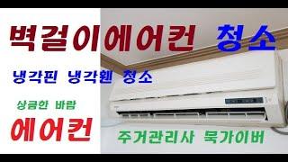[묵가이버] 벽걸이에어컨 청소