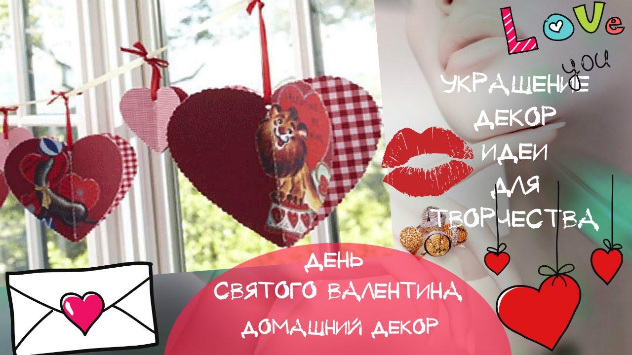 14 бьюти-идей для Дня Святого Валентина картинки