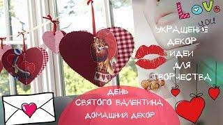 День Святого Валентина 30 Идей для Украшения Дома к Празднику Valentine's Day
