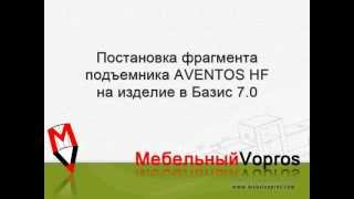 Постановка фрагмента Aventos HF на виріб в БМ 7.0