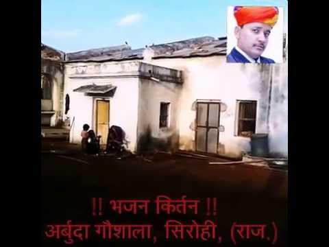 Bhajan, sirohi !