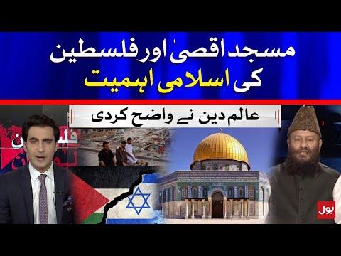 Islamic Importance of Al Aqsa Mosque & Palestine