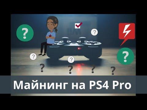 Майнинг дома. Добыча монеток с помощью PS4 Pro. Возможно ли ?