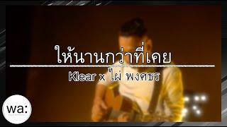 ให้นานกว่าที่เคย   Klear x ไผ่ พงศธร [cover] wa: (พละ ธนพล)
