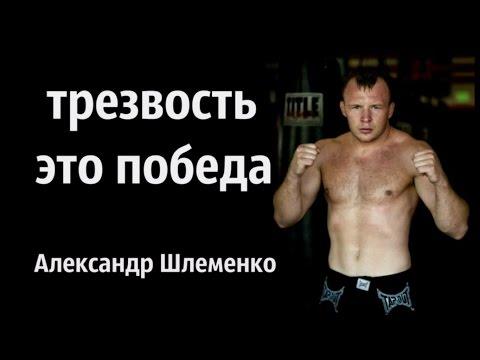 трезвость это победа - Александр Шлеменко чемпион Bellator