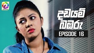 "Dadayam babaru Episode 16  || "" දඩයම් බඹරු "" | සතියේ දිනවල රාත්රී 9.30 ට . . . Thumbnail"
