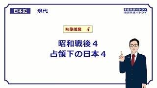 この映像授業では「【日本史】 現代4 昭和戦後4 占領下の日本4」が約...