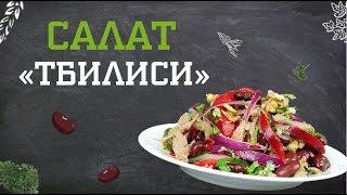 Салат «Тбилиси». Дело вкуса 25.01.2019