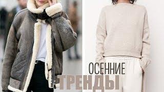 видео Что носить: главные модные тренды этой осени