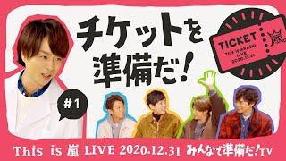 【This is 嵐 LIVE みんなで準備だ!TV】#1 チケットを準備だ!