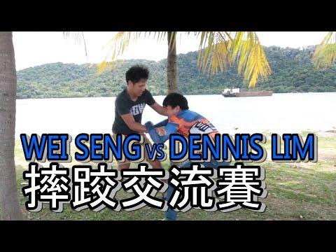 WEI SENG vs DENNIS,我人生中第一次摔跤交流賽