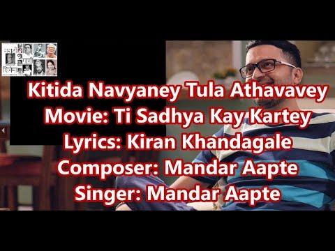 Kitida Navyane Tula Athvave (Male)Lyrics English Translation - Ti Sadhya Kay Kartey