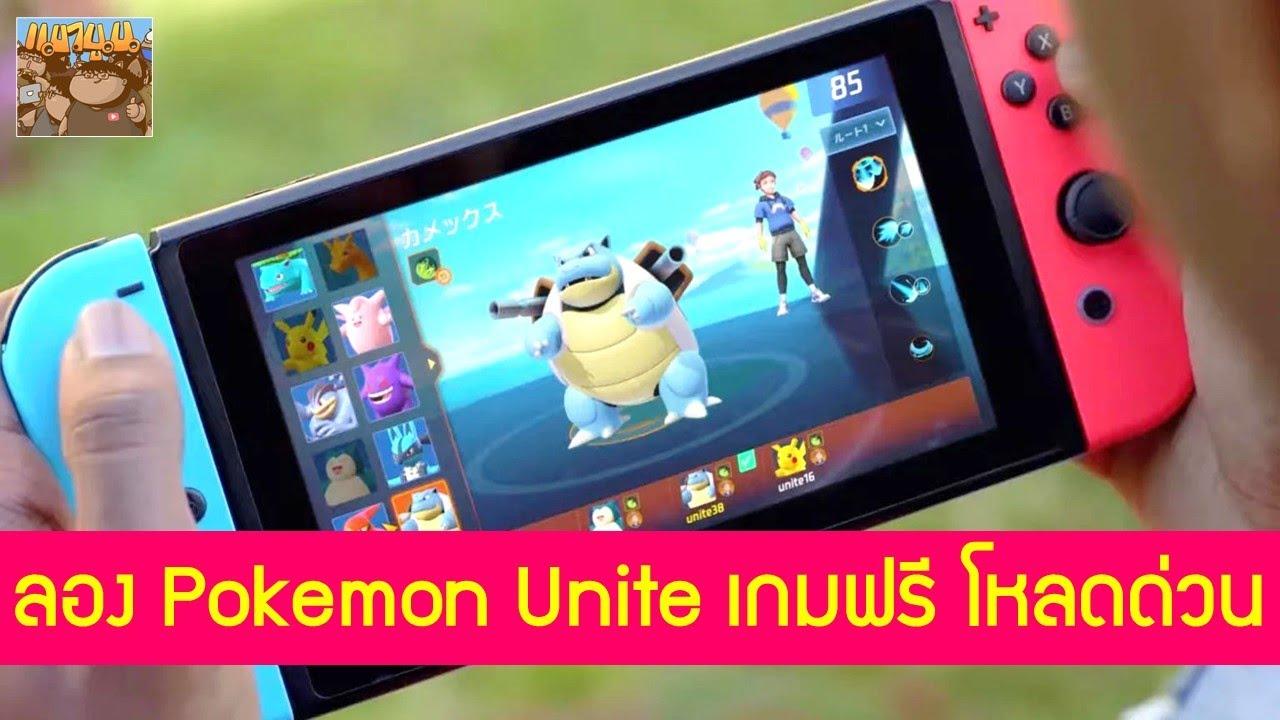 ลองเล่น Pokemon Unite บน Switch สนุกมากไปโหลดมาเล่นฟรีกันด่วน !