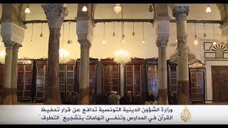 قرار تحفيظ القرآن بالمدارس التونسية يثير جدلا