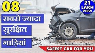 TOP 8 Safest cars of india till 2018 |आपको पूरा सच किसी ने नहीं बताया | etios more safer than brezza