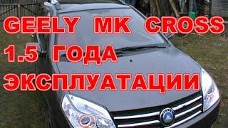 GEELY  MK  CROSS  1. 5  ГОДА  ЭКСПЛУАТАЦИИ