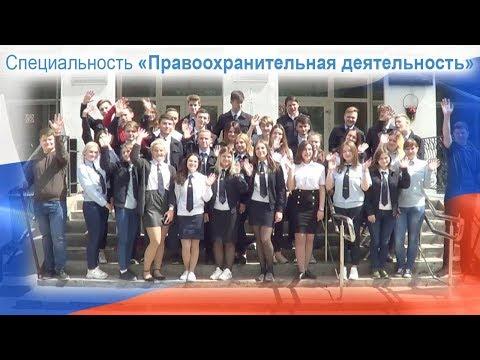 """Специальность """"Правоохранительная деятельность"""""""