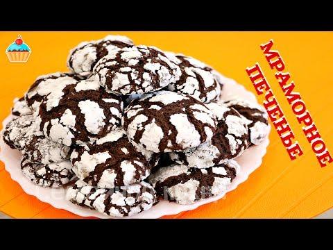 Шоколадное печенье из
