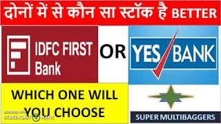 IDFC First Bank or Yes Bank - which one is better   Multibagger stocks 2019 india