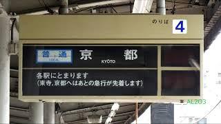 近鉄竹田駅 普通京都行き 接近放送(東寺.京都へはあとの急行が先着)