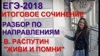 Готовимся к итоговому сочинению 2018