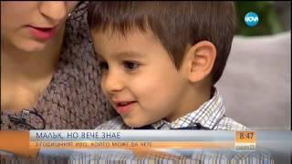 Малък, но вече знае: 2-годишно дете, което може да чете - Събуди се (25.09.2016)