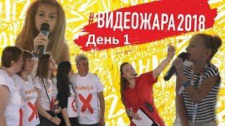 Видео Жара день 1 🔥 Пупси Кира 👍 Хомки 🐹 Мисс Николь 🤸 Daniel Gro и мистер Тишка 🐝 все блогеры