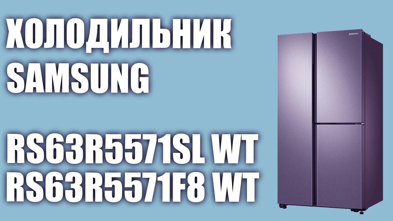 Холодильник RS5000 (RS63R5571SL WT) RS63R5571F8 WT) с пластиной охлаждения Metal Cooling 634 л