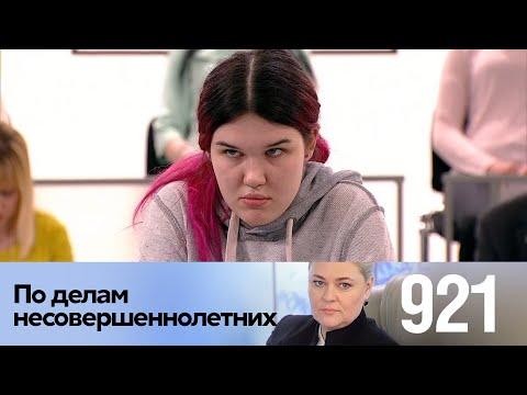 По делам несовершеннолетних | Выпуск 921