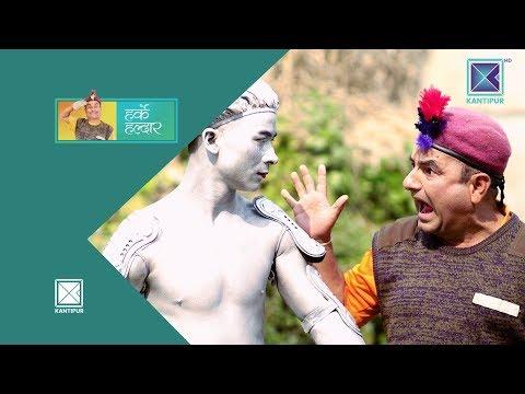 Harke Haldar   पातले गाउँमा सोनिया रोबोट   28 March 2018 (Ep. 360)