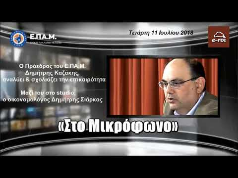 Ε.ΠΑ.Μ. - Σχέσεις Ελλάδας & Ρωσίας σε Σοβαρό Κίνδυνο - E-ROI 11 Ιουλ 2018