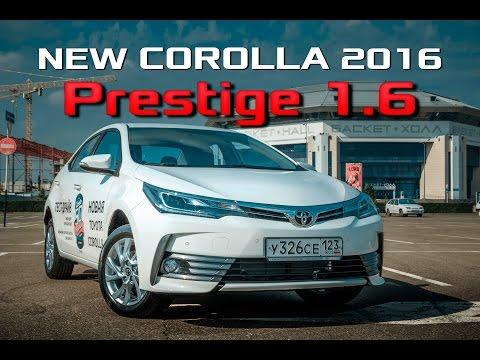 Тест драйв New Toyota Corolla 2017 Prestige 1.6 CVT Обзор Тойота Королла Престиж 2016 2017