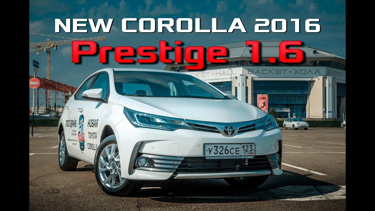 Тойота центр ярославль. Купить новую toyota (тойота) corolla (королла) 2016 года по оптимальной цене.