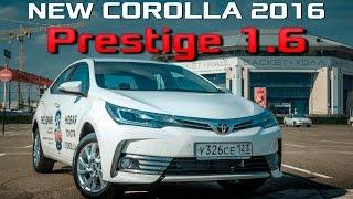 Тест драйв New Toyota Corolla 2017 Prestige 1.6 CVT Обзор Тойота Королла Престиж 2016 2017 смотреть
