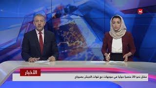 اخر الاخبار   13 - 07 - 2019   تقديم هشام جابر واماني علوان   يمن شباب