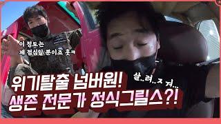 정식그릴스, 각종 위기상황에서 벗어나라 (feat. 퀘…