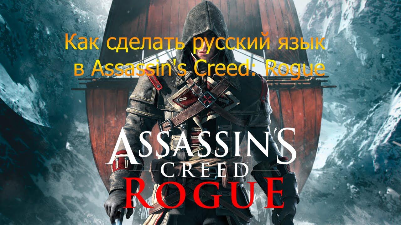 нету русского языка в assassins creed origins
