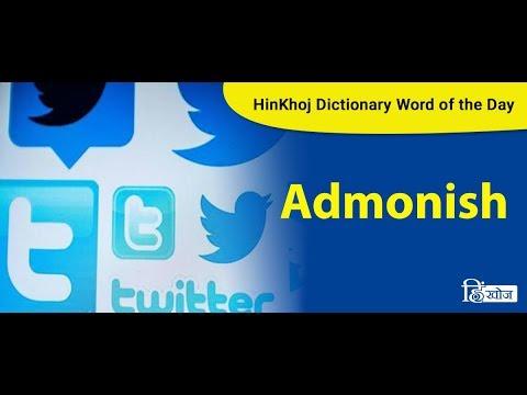 Meaning of Admonish in Hindi - HinKhoj Dictionary