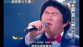 Fat Taiwanese Boy Sings Like Whitney Houston