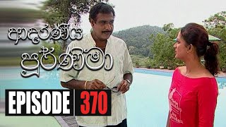 Adaraniya Poornima | Episode 370 24th November 2020 Thumbnail
